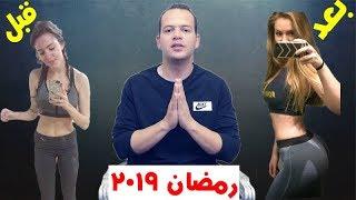 طريقة جديدة لزيادة الوزن في رمضان 2019 ...!  الطريق الى الجسم الكيرفي