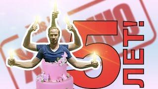 Это видео — торт. 5 лет TiХ.