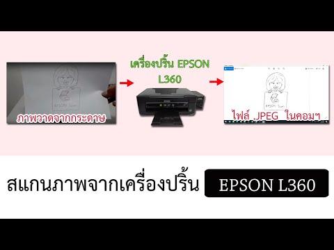 สแกนภาพจากเครื่องปริ้น-epson-ลงคอมพิวเตอร-ง่ายๆ(สแกนภาพจากเครื่องปริ้น-epson-ลงคอมพิวเตอร-ง่ายๆ)