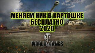 Как поменять ник (имя) в WoT, World of Tanks Бесплатно в 2020году
