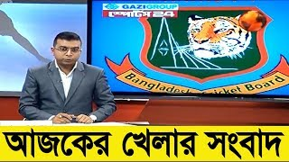 Bangla Sports News Today 17 October 2018 Bangla Latest Sports News bd cricket news update