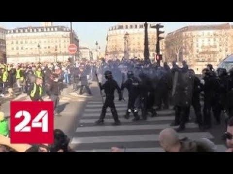 """Во Франции """"желтые жилеты"""" громят депутатов и суды - Россия 24"""