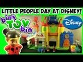 Fisher-Price Little People Magic Day at Disney Mickey Mouse Playset Review! by Bin's Toy Bin