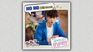 [내 아이디는 강남미인 OST Part 3] NO NO - 오월(Owol)