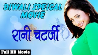 diwali Dhamaka || Rani Chattarjee ka sabse Hit Film || Full HD Bhojpuri Film 2017