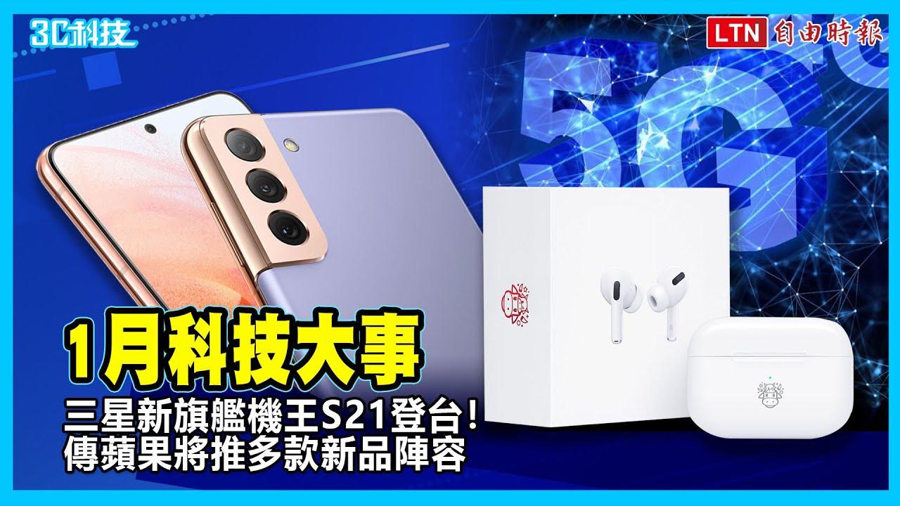1月科技大事/三星新旗艦機王S21登台!傳蘋果將推多款新品陣容