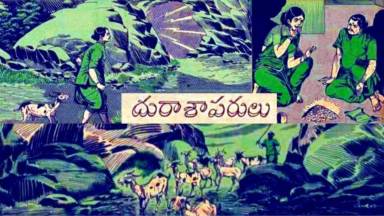 దురాశాపరులు - Duraasaparulu - Chandamama Telugu Story Audio Book - Chitti Kathalu - Lakshmi Susurla