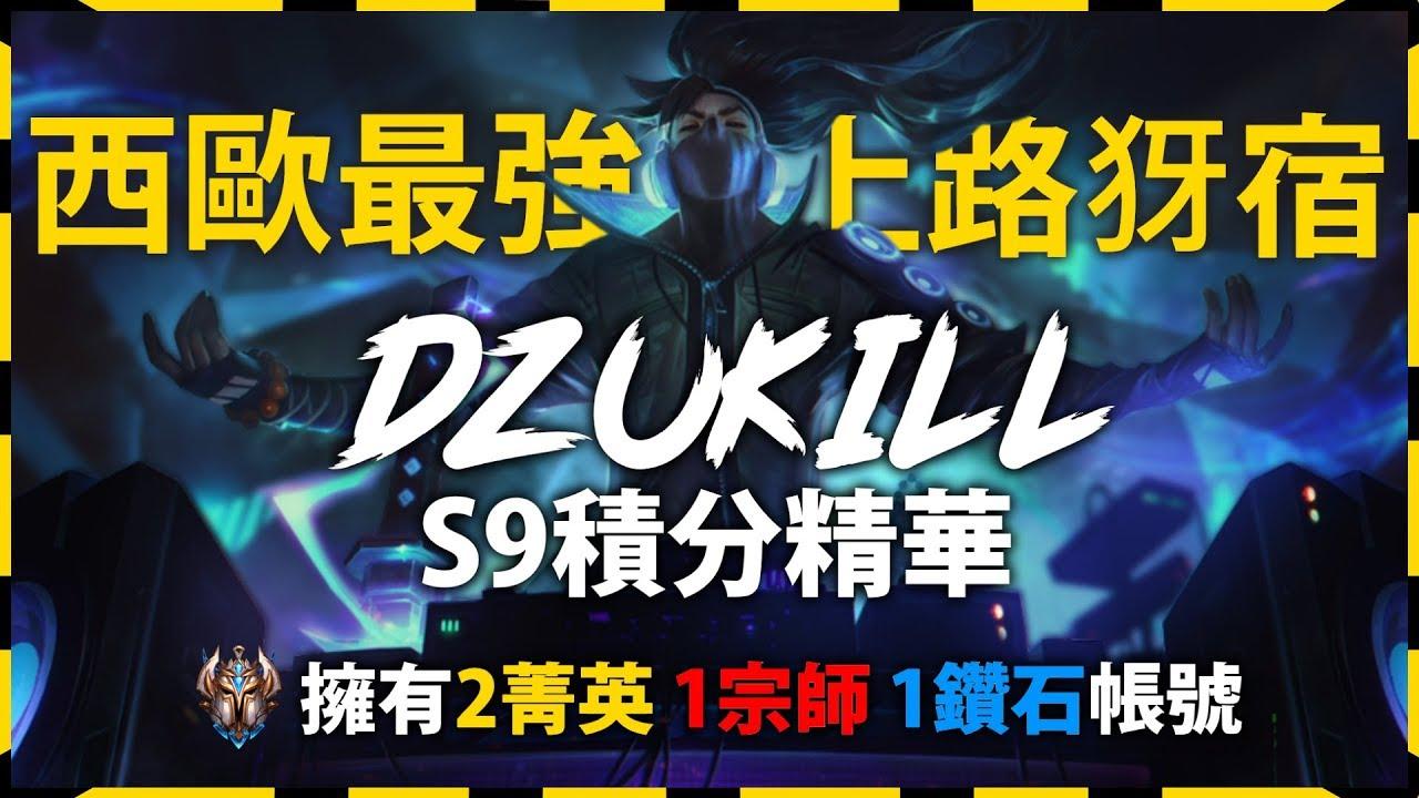 【英雄聯盟】西歐最強上路犽宿 各種Combo秀爆高端局 - Dzukill S9積分精華 - YouTube