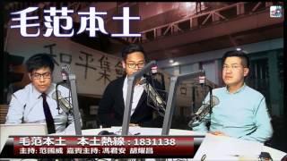 20-2-2017 毛范本土 - 香港應該減少大陸移民配額 主持:范國威;嘉賓主持:馮君安、胡耀昌 (第一節)