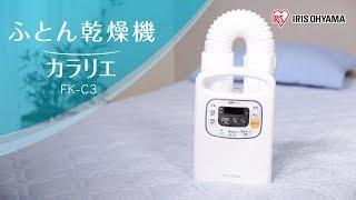 「暑い夏にも使いやすい」ふとん乾燥機カラリエFK-C3