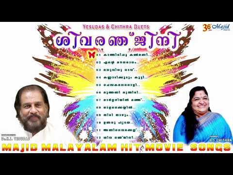 shivaranjini-|k-j-yesudas-|-k.s.chithra|evergreen-dasettan-chithra-malayalam-film-duet-songs-2018