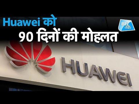 Huawei को 90 दिनों की मोहलत