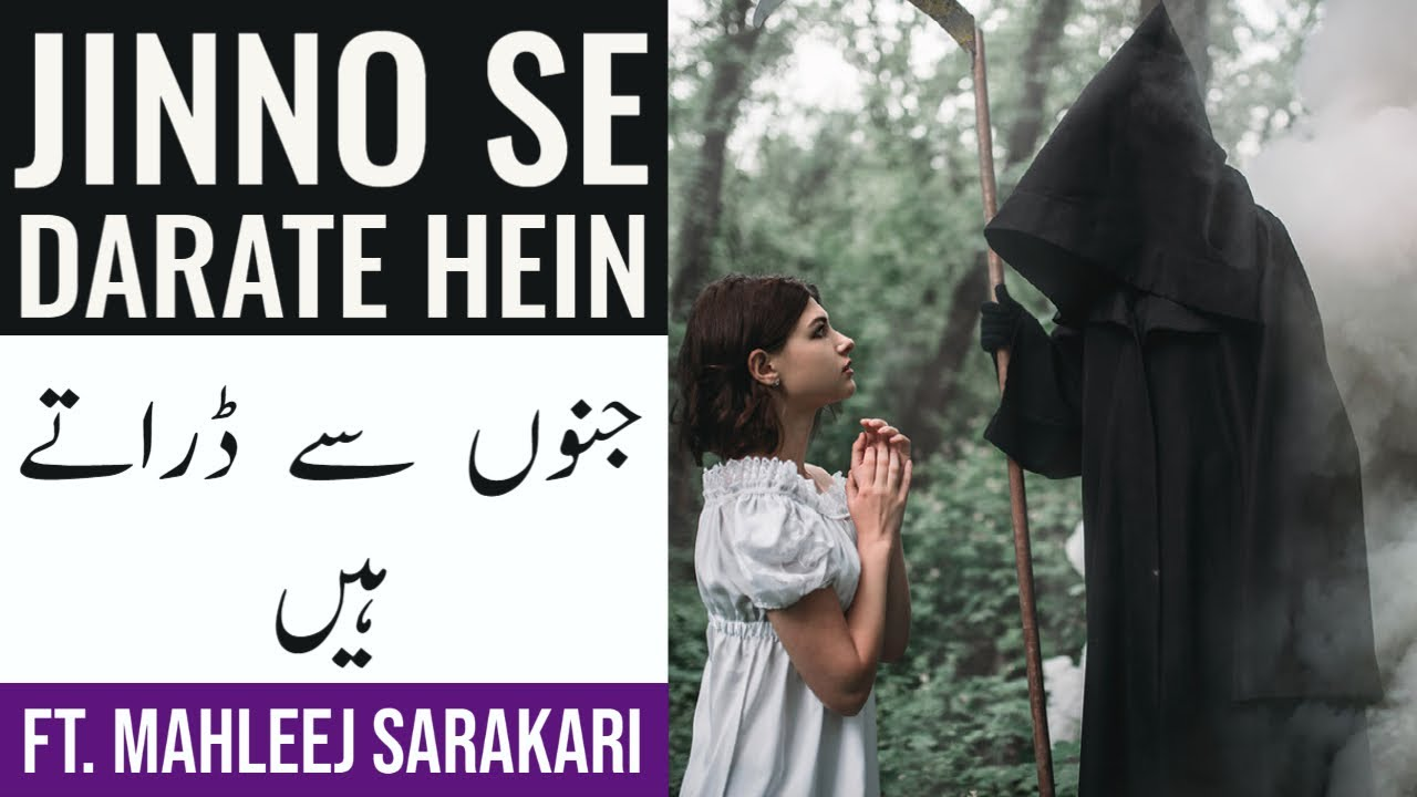 Download Mahleej Sarkari – Jinn ken am par Daraya jata hai