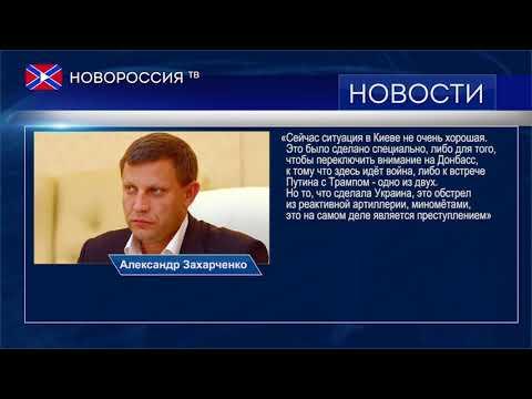 Глава ДНР о ситуации в Донбассе
