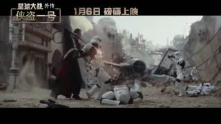 Изгой-Один. Звёздные Войны: Истории (2017) HD Официальный трейлер