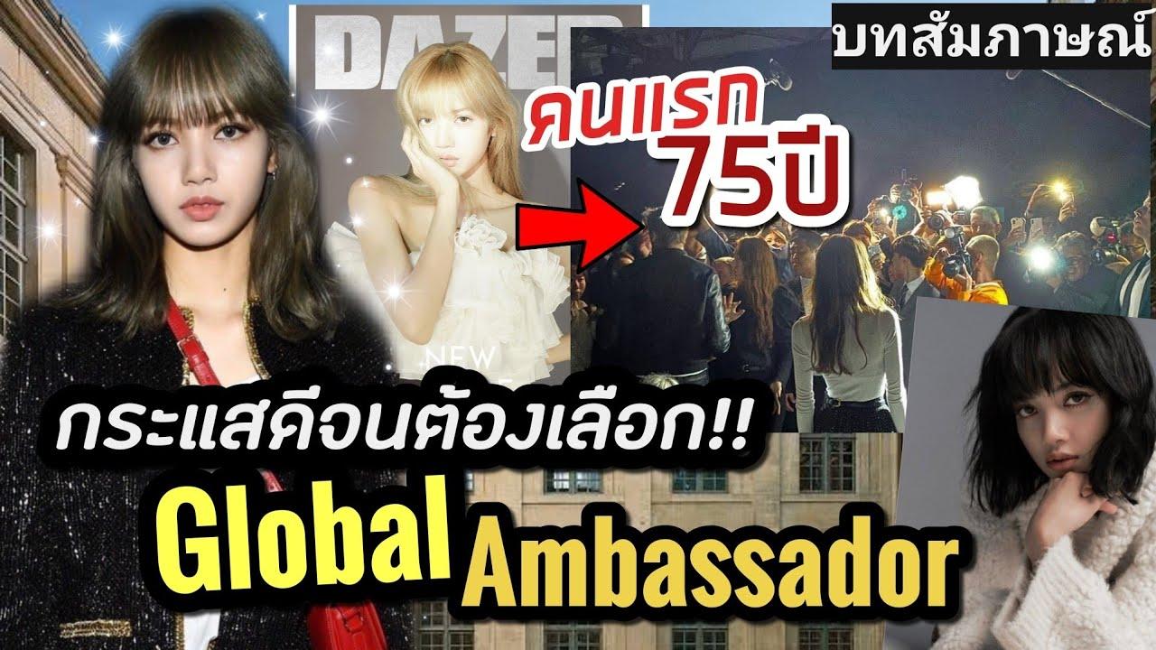 Why LISA is 1st Celine Global Ambassador 75ปี Hediเลือกลิซ่า เป็นคนแรกของแบรนด์!