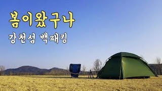 봄 백패킹 / 강천섬 백패킹 / 강천섬 캠핑 / 삼겹살 소주 / mukbang