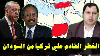 الخطر القادم على تركيا من السودان