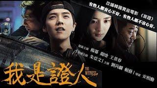 Yang Mi । New Chinese Movie Action 2019 English Subtitle। Latest Chinese Action Movie 2019
