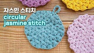 자스민스티치 티코스터 원형 뜨기[Crochet jasmine stitch tea coaster]