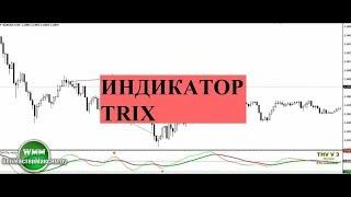 Индикатор Trix без перерисовки - СКАЧАТЬ - настроить - торговать