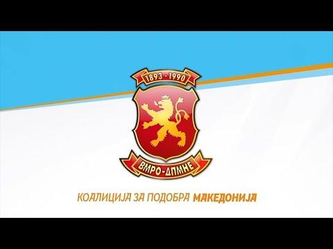 Митинг на ВМРО ДПМНЕ и коалицијата  во општина Центар