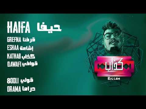 5 - Haifa (PROD BY Da MoJaNaD)