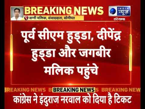बरोदा उपचुनाव: निर्दलीय प्रत्याशी कपूर नरवाल के घर पहुंचे हुड्डा | India News Haryana