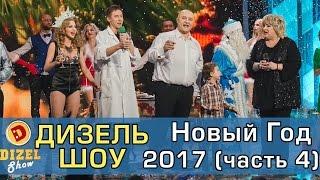 Дизель шоу Новый Год 2017 Часть 4 | Дизель студио - выпуск от 31 декабря