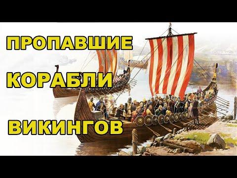 Пропавшие корабли викингов. Сага о самом дорогом драккаре Рагнара.