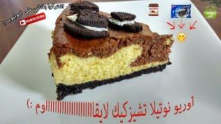 تشيزكيك الأوريو و النوتيلا مطبخ أفنان - Oreo Nutella Cheesecake Afnan's Kitchen