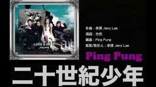 二十世紀少年 - Ping Pung