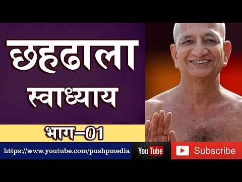 ChahDhala Swadhayya class about Jainism by acharya shri pushpdant sagar ji - part 01