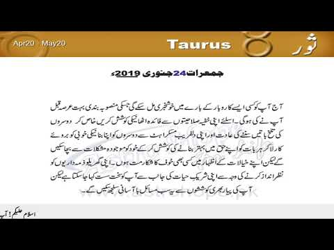horoscope in urdu 24 january