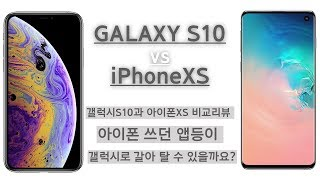 갤럭시S10과 아이폰XS 비교 리뷰!