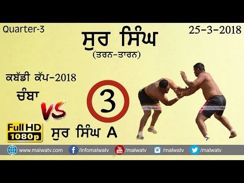 SUR SINGH ਸੁਰ ਸਿੰਘ (Tarn Taran) 🔴 KABADDI CUP - 2018 🔴 Q3 - CHAMBA vs SUR SINGH 🔴 FULL HD 🔴