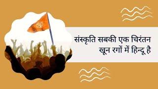 sanskriti sabki ek chirantan khun rago me hindu hai rss geet