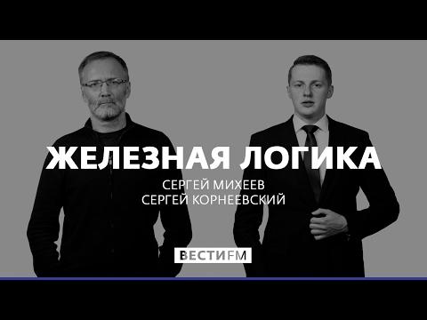 Фийон оказался слабаком * Железная логика с Сергеем Михеевым (24.04.17)