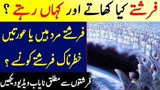 Allah ke Farishtay Aur Unke kaam || A DETAILED EXPLANATION ON ANGELS || Urdu Hindi Documentary