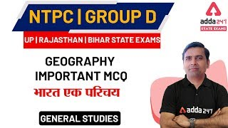 Geography Important MCQ | G S | NTPC | Group D | UP | Rajasthan | Bihar State Exams