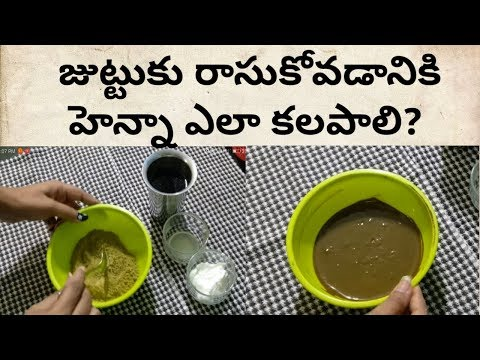 How To Mix Henna for Hair at Home || For Beginners || In Telugu