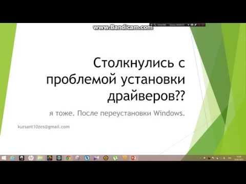 установка драйверов на звук (аудиодрайверов) Windows Xp, 7, 8