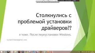 установка драйверів на звук (аудіодрайвер) Windows Xp, 7, 8