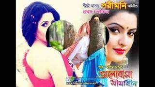 Porimoni Sexy Bangla natok