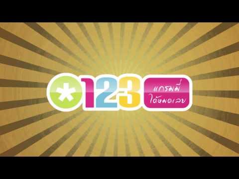 *12345 Music Status Campaign Big Thanks Big Gift