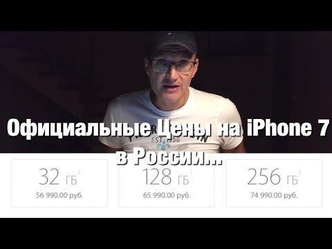 Сколько стоит iPhone 5 в Америке? Реальная стоимость