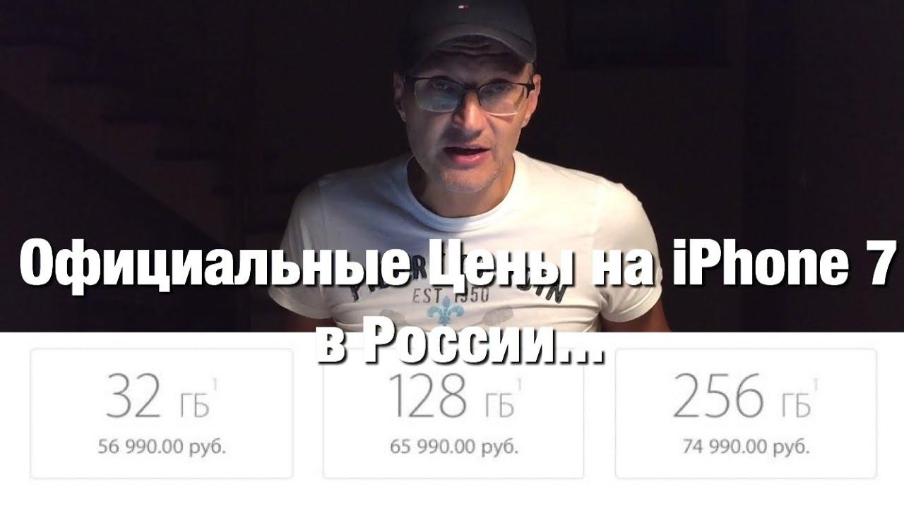 20 ноя 2017. Цены в рублях на iphone 7 и iphone 7 plus в россии. В сентябре 2017 года стоимость 4,7-дюймового iphone 7 составляет 41 990, 50 990 и 53 490 рублей за 32, 128 и 256 гб встроенной памяти соответственно. Iphone 7 iphone 7 plus. Iphone 7 plus все цвета. Iphone 7. Купить iphone 7: купить.