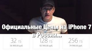 iPhone 7 Цена в России. Сколько стоит Айфон 7?!