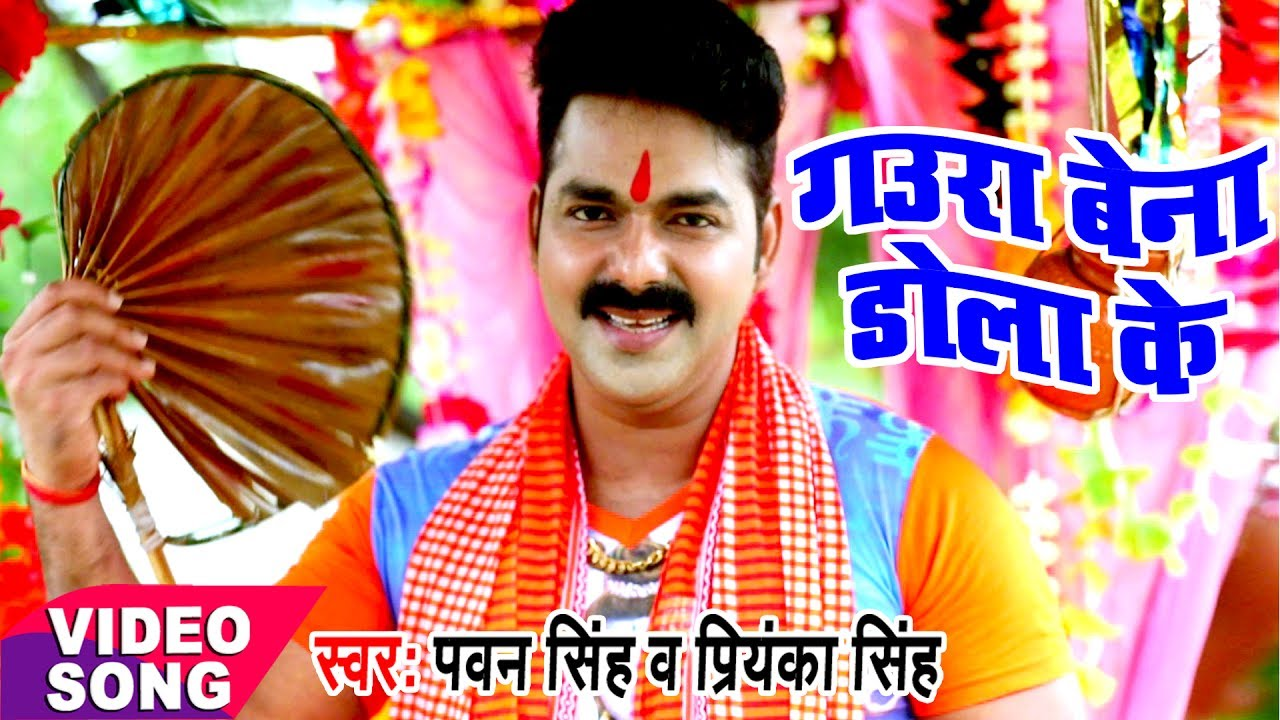 Bhojpuri Bol Bam Mp3 Gana 2019 Songs And Dj Download