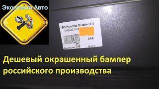 Установка неоригинального переднего бампера российского производства. Уже крашенный! Солярис